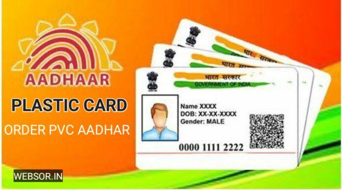 plastic aadhar card kaise banaye  pvc aadhar card  uidai
